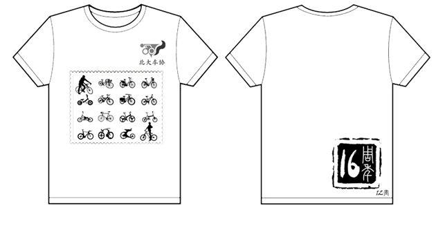 北大车协2012年度文化衫板式意见及满意度征集
