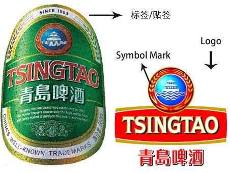 关于 青岛啤酒>标签设计和logo设计的提问
