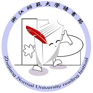 浙江師范大學讀書節logo設計大賽網絡在線評選開始了